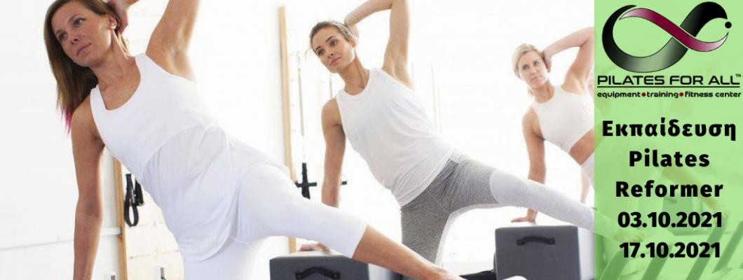 Επαγγελματικό Εκπαιδευτικό Σεμινάριο Pilates Reformer
